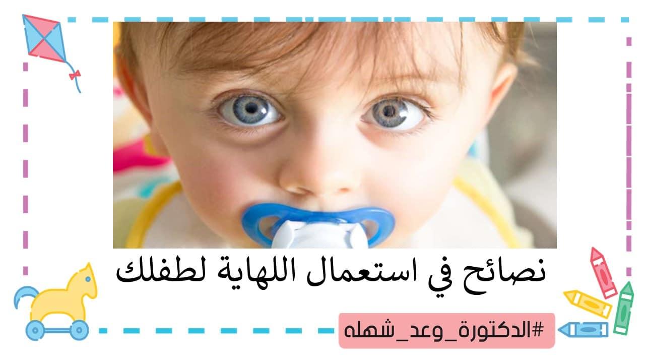 استعما اللهاية عند الاطفال